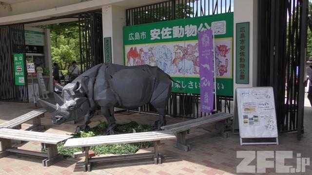安佐動物公園
