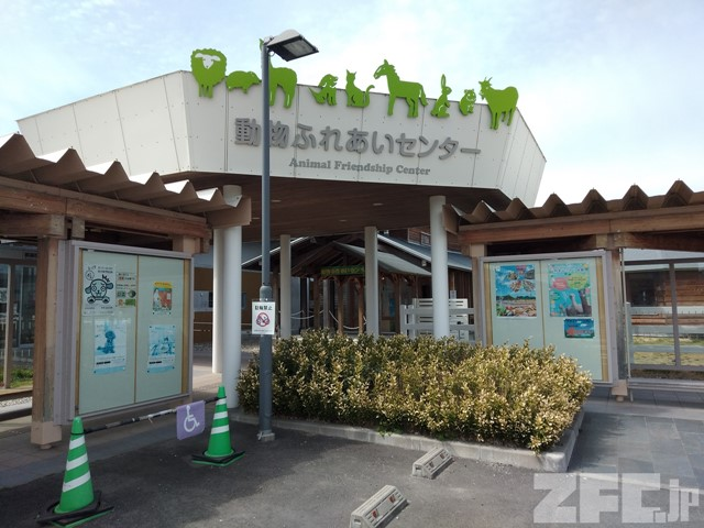 IKUTOPIA SHOKU HANA Animal Contact Center