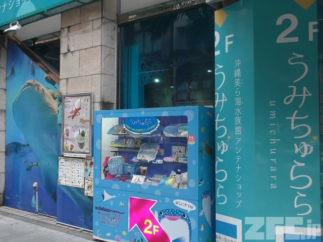 うみちゅらら 国際通り店