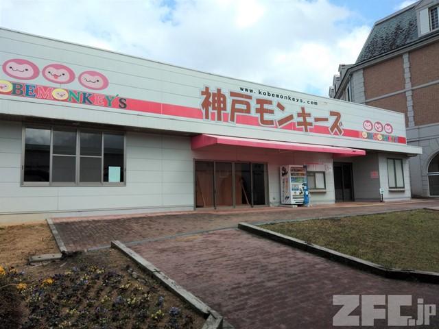 神戸モンキーズ劇場