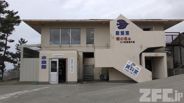 Senkaku Bay Ageshima Amusement Park Aquarium