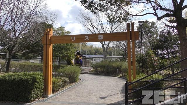 大阪狭山市立 市民ふれあいの里 リス園