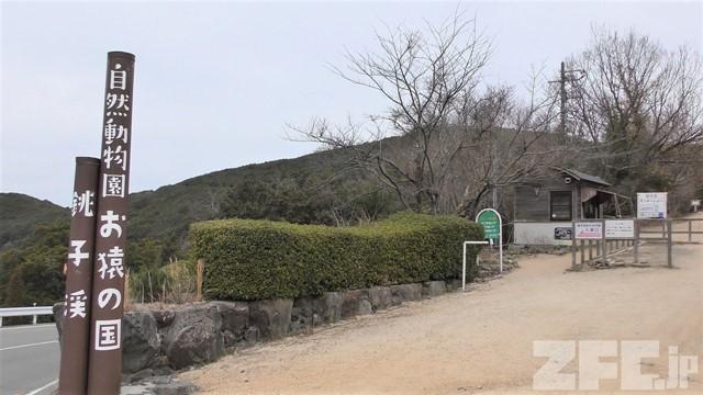 銚子渓 自然動物園 お猿の国