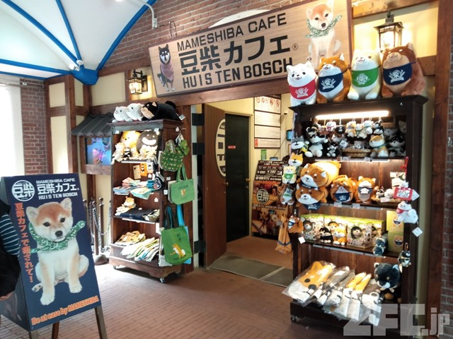 Mameshiba Cafe HUIS TEN BOSCH Resort