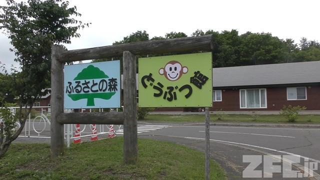 ふるさとの森動物館
