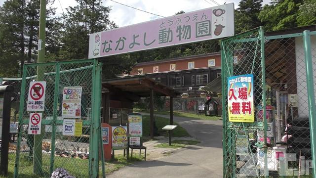 栗山公園 なかよし動物園
