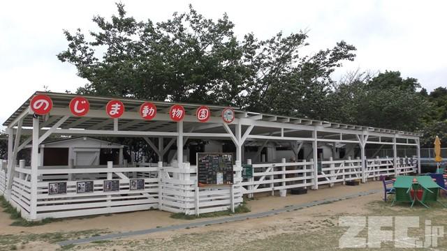 のじま動物園