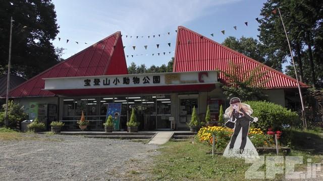 Hodosan Small Animal Park
