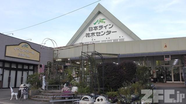 日本ライン 花木センター