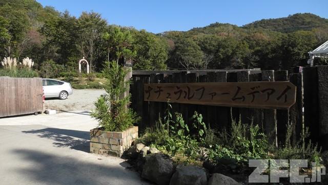 Very Belly Farm Nishiwaki