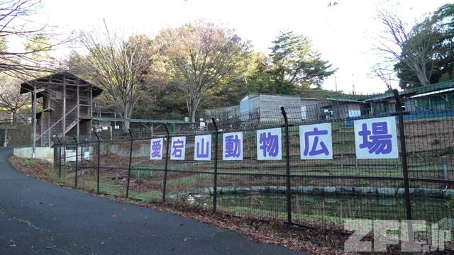 愛宕山公園 動物広場