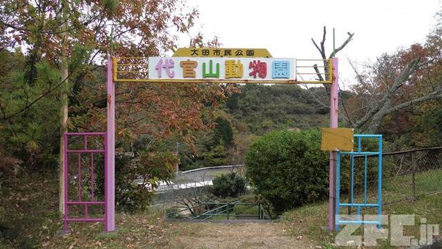 代官山動物園