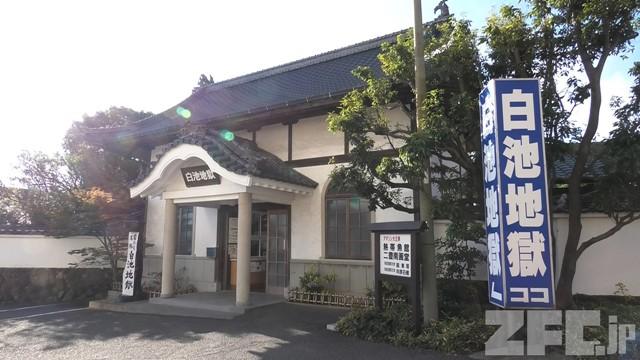 SHIRAIKE-JIGOKU