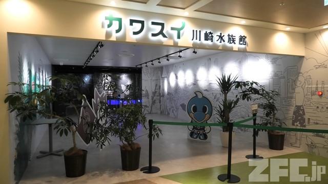 カワスイ 川崎水族館